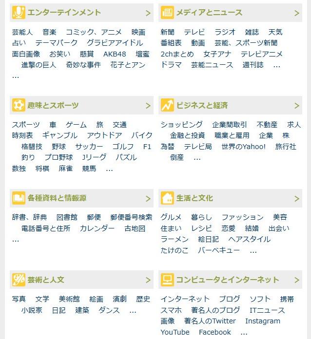 Yahoo! JAPANのディレクトリ検索 - Yahoo!カテゴリ 2014-05-14 15-53-22