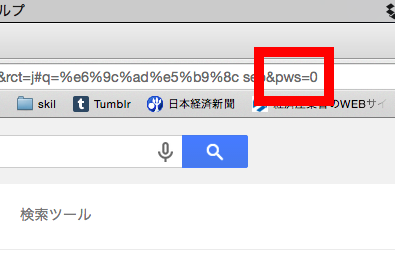 URLの後ろに「&pws=0」と付けるだけ!