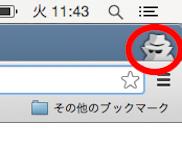 Googleシークレットモード