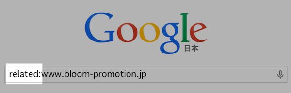 検索窓に「related:」と打つだけ!