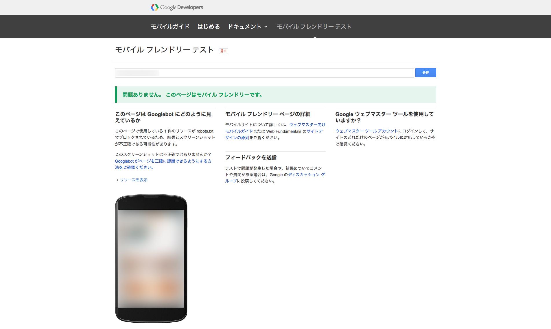 モバイルフレンドリーツール、問題なしバージョン