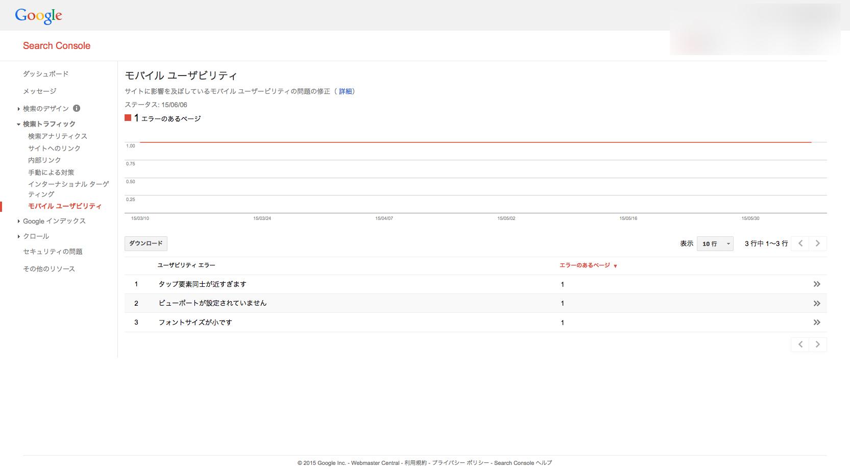 Google Search Console問題ありバージョン