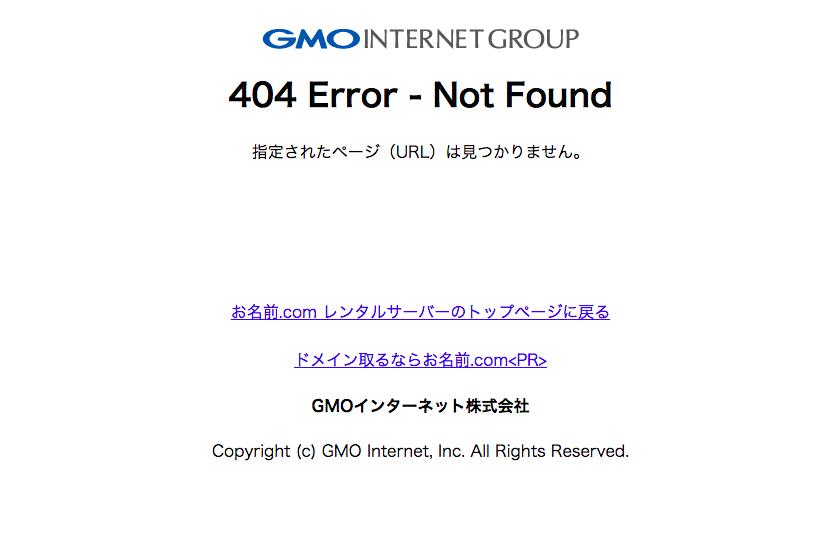 GMOエラーページ