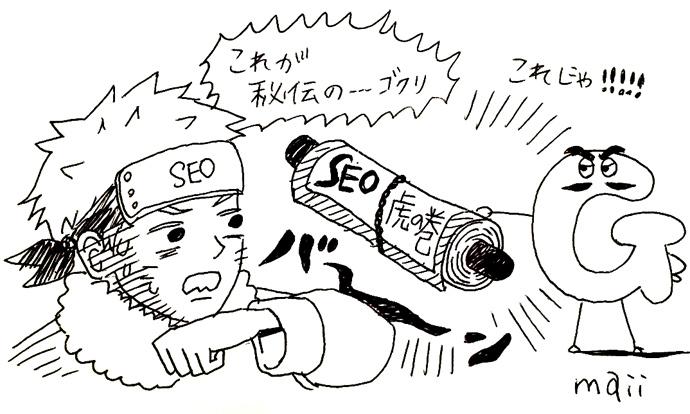 SEO虎の巻