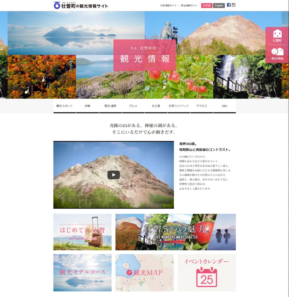 壮瞥町観光情報サイト〜北海道の奥座敷〜|そうべつ観光協会