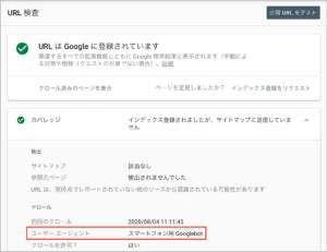 URL検査の確認画面
