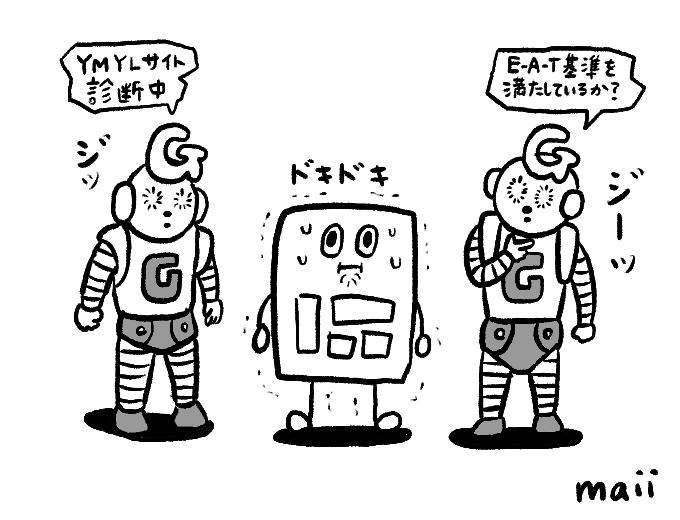 YMYLとE-A-T