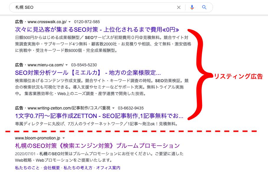 札幌SEOでの検索結果