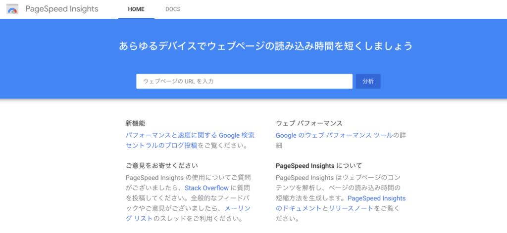 PageSpeedInsightsの画面