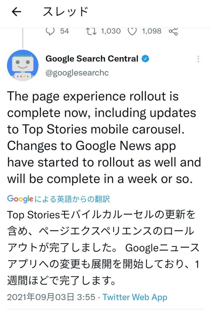 Google公式Twitterによるアナウンス