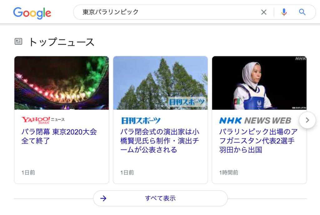 Googleのトップニュース